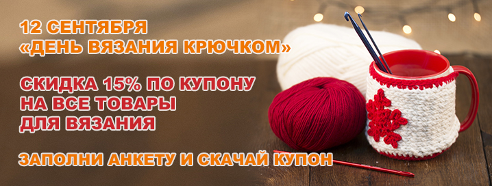 покупайте 12 сентября по купону со скидкой товары для вязания